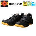 【送料無料】 【安全靴】 Dynasty DYPR22M ブラック (マジックタイプ) 【ドンケル】 【ダイナスティDYPR】