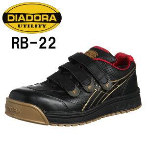 【送料無料】 ディアドラ 安全靴 ROBIN ロビン RB-22 黒 ブラック