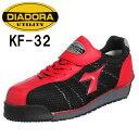 【送料無料】 ディアドラ 安全靴 KINGFISHER キングフィッシャー KF-32 レッド+ブラック