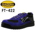 【送料無料】 ディアドラ 安全靴 FAIRYTAIL フェアリーテイル FT-422 (VLT+BLK+BLK)
