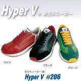 【日進ゴム】 【】 【安全靴】 【防災】 作業用 スニーカー ハイパーV #206 ブラック