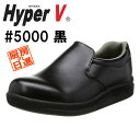 【日進ゴム】 【送料無料】 【防災】 作業用 スニーカー ハイパーV #5000 黒 ブラック