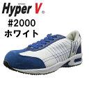 【日進ゴム】 【送料無料】 【安全靴】 【防災】 作業用 スニーカー ハイパーV #2000 ホワイト