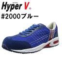 【日進ゴム】 【安全靴】 【防災】 作業用 スニーカー ハイパーV #2000 ブルー
