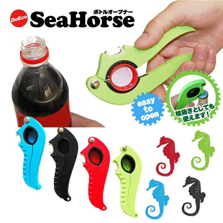 【ネコポス】 【JIC】 DoEco ボトルオープナー Sea Horse シーホース 【キッチン用品】