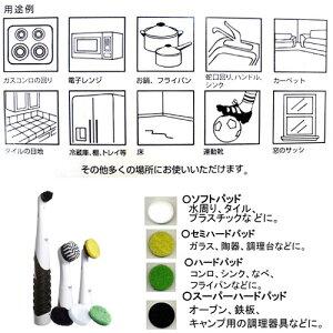 【JIC】電動お掃除ブラシスーパーソニックスクラバー本体セット