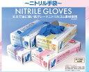 【作業用品】 MISM ニトリル手袋 (100枚入/10箱セット) 【SS・S・M・L】