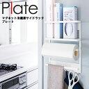 Plate マグネット冷蔵庫サイドラック