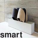 【山崎実業】 【送料無料】 smart スリッパラック スマート 【玄関 収納 スリッパ立て】_【10P03Dec16】