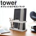 tower タブレット&リモコンラックタワー 【収納 デスク タブレットPC タワーシリーズ 立て置き 山崎実業】