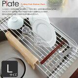 【山崎実業】 plate 折り畳み水切りラック プレートL ホワイト 【台所】 【キッチン】