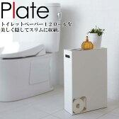 【送料無料】 【山崎実業】 plate トイレットペーパーストッカー プレート ホワイト 【トイレ収納】 【トイレットペーパー収納】
