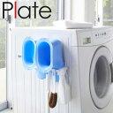 【山崎実業】 マグネット バスブーツホルダー プレート ホワイト 2766 【洗濯機】 【風呂場】 【収納】