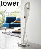 【山崎実業】 tower スティッククリーナースタンド タワー 【リビング】 【掃除機】 【掃除機立て】 【収納】【立ち置き】
