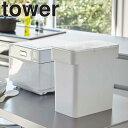 【山崎実業】 tower 密閉袋ごと米びつ タワー 5kg 計量カップ付 【米櫃 保存容器 収納 米袋 お米】