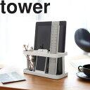 【山崎実業】 tower タブレット&リモコンラックタワー 【収納 デスク タブレットPC】