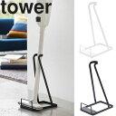 【山崎実業】 tower スティッククリーナースタンド タワー 【リビング 掃除機 掃除機立て 収納 立ち置き タワーシリーズ】