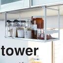 楽天アシストワン【山崎実業】 tower 戸棚下調味料ラック タワー 【台所 キッチン 収納 タワーシリーズ】