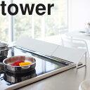 RoomClip商品情報 - 【山崎実業】 tower 排気口カバー タワー 【汚れ防止 IH対応 油汚れ ガスコンロ 台所 キッチン タワーシリーズ】
