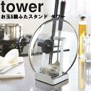 tower お玉&鍋ふたスタンド タワー 【