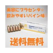 【清涼飲料水】メルスモン ゴールドリキッド(10ml×30本)※お取り寄せに7〜10日頂きます。