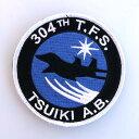自衛隊グッズ ワッペン 航空自衛隊 築城基地 第8航空団 第304飛行隊 ベルクロ付
