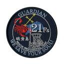 自衛隊グッズ 海上自衛隊 第21航空隊 「GUARDIAN」硫黄島分遣隊 パッチ ベルクロ付