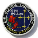 自衛隊グッズ 第4航空群 硫黄島航空基地隊 パッチ