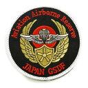 自衛隊グッズ ワッペン 陸上自衛隊 AIRBORN 航空整備隊 パッチ ベルクロ付