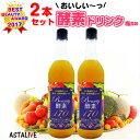 送料無料 【2本セット】おいしいっ 酵素ドリンク ASTAL...