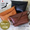 ★送料無料★日本が世界に誇る「栃木レザー」を使用した「国産」ショルダーバッグ