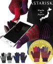 【手袋 メンズ】日本製 クレイジー グローブ クレイジー パターン ニットグローブ ボーダー 男性 スマホ 国産 ギフト