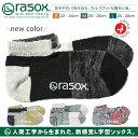 【メール便無料】rasox ラソックス 日本製 ミスマッチ ロウ L字型 アンクルソックス ショート...