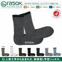 【メール便無料】 rasox ラソックス 日本製 コットン ...