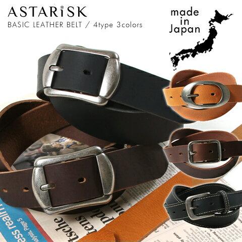 ベルト メンズ 日本製 本革 牛革 オイル レザー 無地 ステッチ ビジネス 通勤 カジュアル 男性 ファッション ASTARISK ギフト
