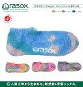 【メール便無料】rasox ラソックス 日本製 タイダイ ロ...