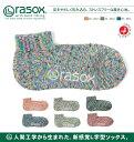 【メール便無料】rasox ラソックス 日本製 スプラッシュ...