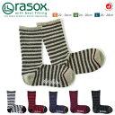人間工学から生まれた、ストレスフリーな履き心地。新感覚 L字型 靴下 rasox ラソックス