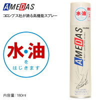 アメダス1500プロテクティブ防水スプレー180ml