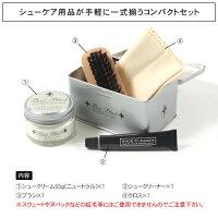 COLUMBUS/缶入り日本製シューケアセット