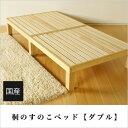 【すのこなのにきしまない】広島の家具職人が手づくり桐のすのこベッド ダブルベッド(ヘッドレス)140×200×30cmフレームのみ【敷布団・マットレスどちらも使えます】