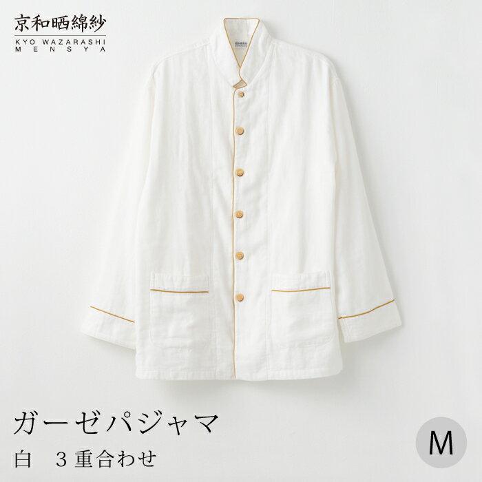 和晒ガーゼパジャマ京和晒綿紗 【白】 3重合わせ...の商品画像