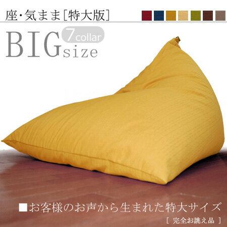 ビーズクッション座椅子「座・気まま/BIG」ツムギクロス生地(カバーリングタイプ)BIGサイズ(W95cm×D115cm×H95cm)【送料無料】
