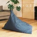 ビーズクッション座椅子「座・気まま」ツムギクロス生地(カバーリングタイプ)レギュラーサイズ(W70cm×D88cm×H70cm)三角 ソファ ギフト大東寝具工業 [daitou]