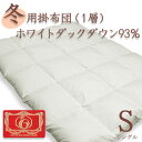 [plain X winter business of the X popularity made in Japan] 93% of duvet white ducks from Poland single 150*210cm Excel gold certification more than 60 length cotton cloth [free shipping] [RCP]