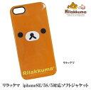 リラックマ iPhoneSE/5s/5対応ソフトジャケット GRC-145A グルマンディーズ