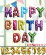 13文字のカラフルなハッピーバースデー&ナンバーバルーンの2点セット♪ happybirathday ナンバー 数字 約40cm お祝い 誕生日 飾り付け バースデイ パーティー フィルム風船 ビッグ 532P17Sep16