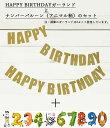 ラメが光るガーランド&アニマルバルーンのお誕生日2点セット♪...