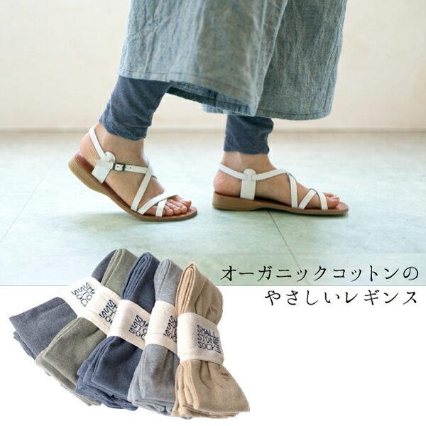 メール便対応 SMALL STONE SOCKS 日本製 オーガニックコットン レギンス スパッツ レディース 靴下 スモールストーン オーガニックコットンレギンス
