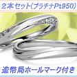 結婚指輪 マリッジリング 2本ペア ケース付き プラチナ950 (造幣局検定付) ダイヤモンド 8ピース(DEFカラー,VS up), 計約0.05ct(レディース用)。 【幅】約2.5mm〜(リングサイズにより変わります)【納期】通常約3週間〜4週間
